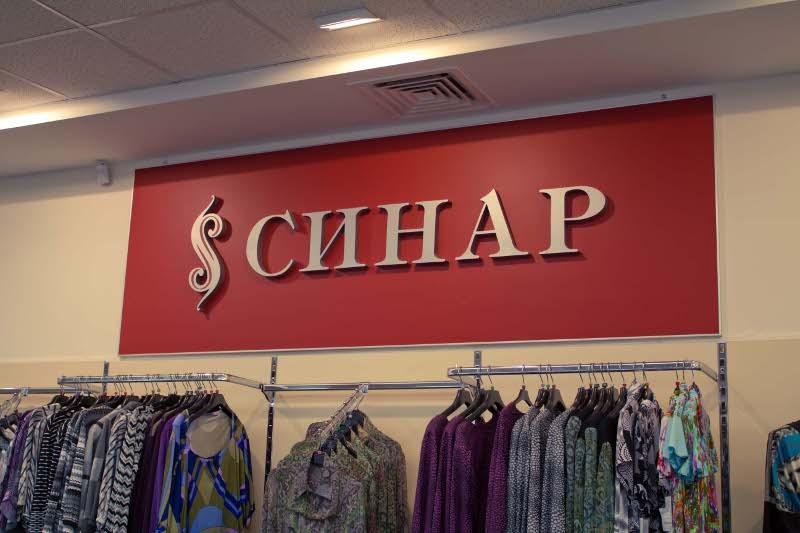 Изготовлено В Новосибирске Женская Одежда
