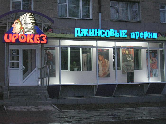 Купить обувь по оптовым ценам в москве